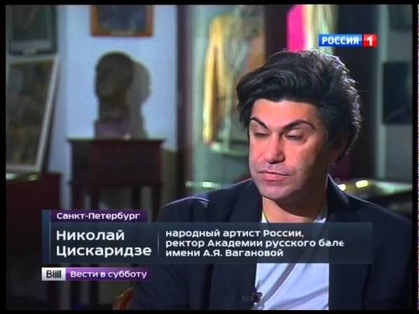 Вести Россия 1 Николай Цискаридзе избран Ректром АРБ 2014 11 29