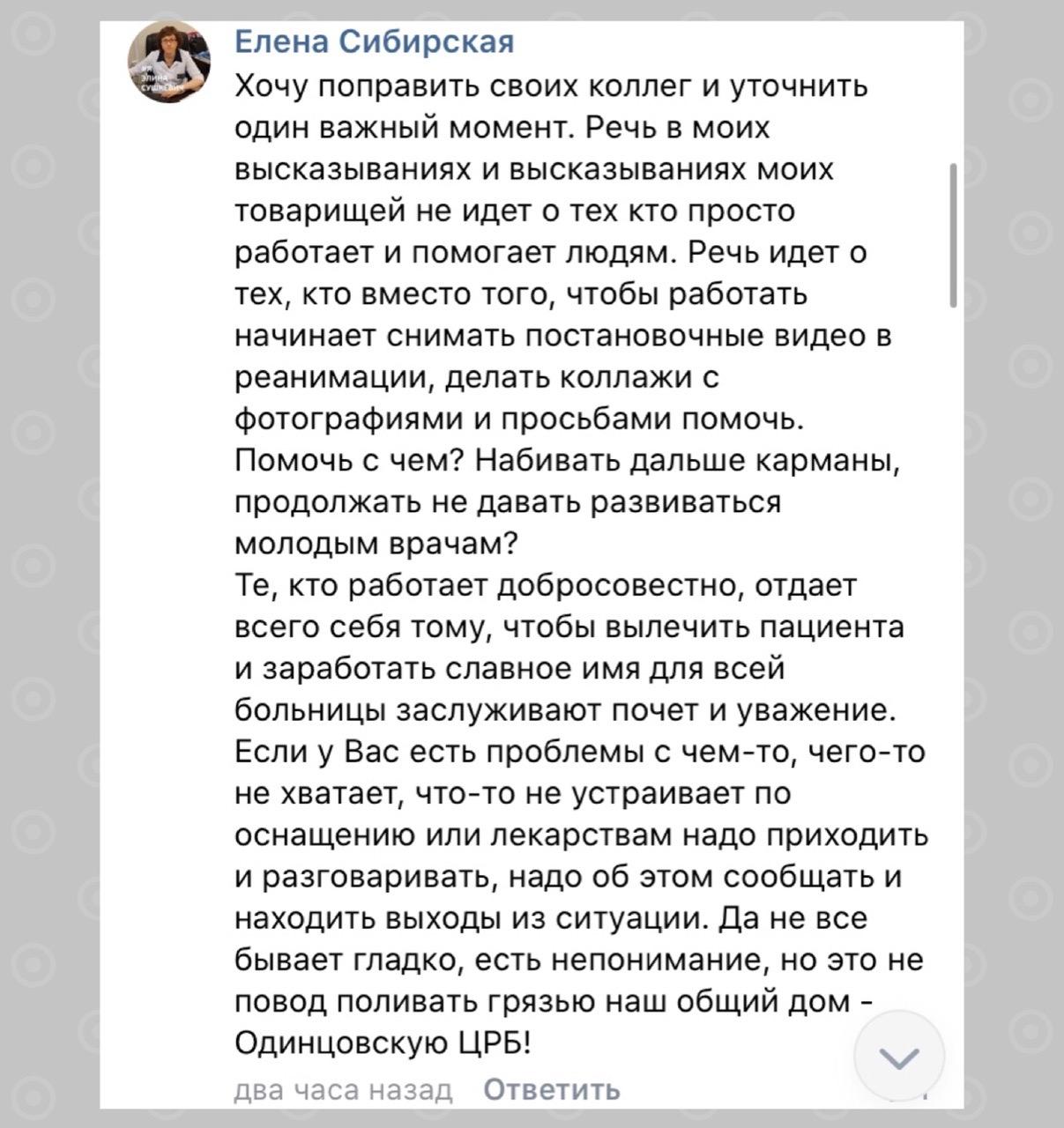 Заместитель главного врача Одинцовской ЦРБ прокомментировала видео