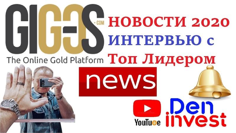 GigOS Global interGold новости 2020 обзор отзывы Марк Марцинковский
