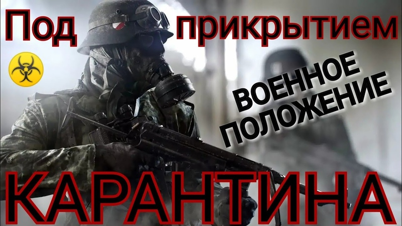 🌐 ВЕРА777 ☣️ Военное Положение в Москве под прикрытием карантина⁉️ Семёнов Игорь Николаевич
