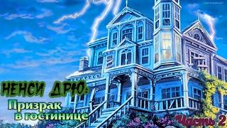 Ненси Дрю: Призрак в гостинице/ Nancy Drew: Message in a Haunted Mansion/ Часть 2- Разбираю отель