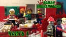 Лего Зомби-апокалипсис 1 сезон, 1 часть .