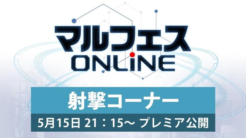 マルフェスONLINE 射撃コーナー マル秘シューティングレンジで、開発中の次期新製品を実射!