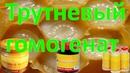 Малыхин 02/01/2020. Апитерапия-1: трутневый гомогенат, маточное молочко..