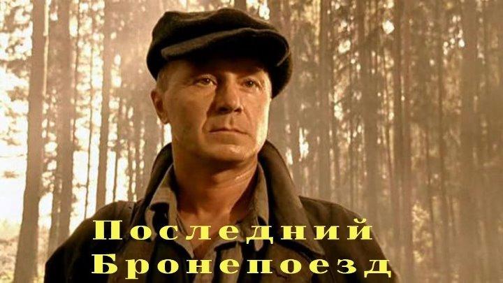 Сериал Последний бронепоезд 2006