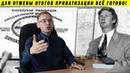 ПРАВДА ОТ СУДЬИ: КАК ОТМЕНИТЬ ПРИВАТИЗАЦИЮ, О КОНСТИТУЦИИ, НОД И ЮВЕНАЛКЕ, Сергей Савостьянов МГД