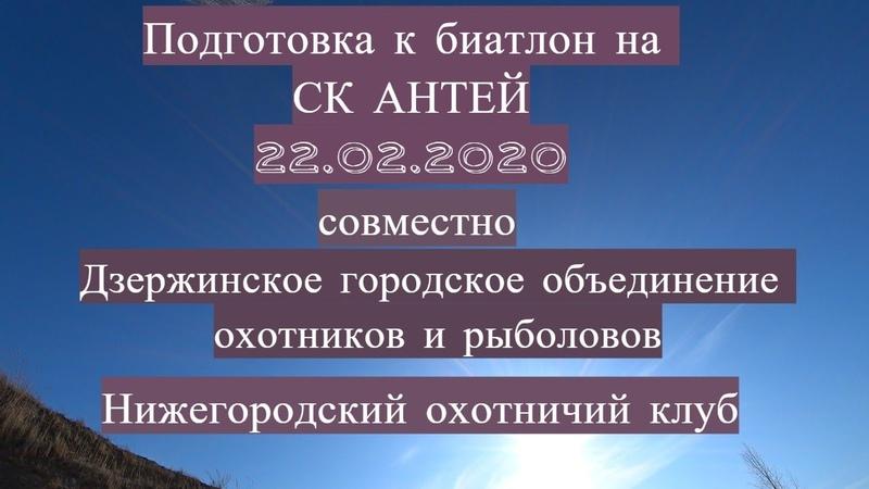 Подготовка к биатлону 22.02.2020 г. Дзержинск