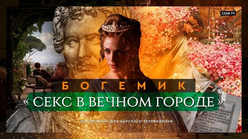 Bohemicus секс в Вечном Городе CZARTV Рим Античность Секс Семья Нравственность Факты