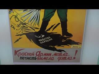Выставка военных плакатов