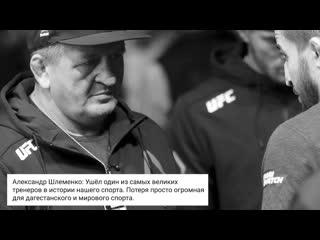 Воспоминания по ушедшему легендарному тренеру Абдулманапу Нурмагомедову