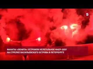 Фанаты Зенита устроили фаер-шоу на стрелке Васильевского острова