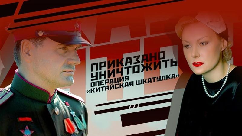 Историко шпионский боевик Приказано уничтожить Операция Китайская шкатулка 2009 Русские сериалы