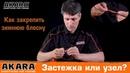Застежка или узел Лучший способ крепить блесну Теория рыбалки с Александром Воробьевым