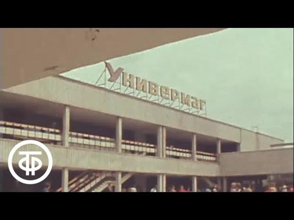 Торговый центр в Волгограде. Эфир 05.09.1977