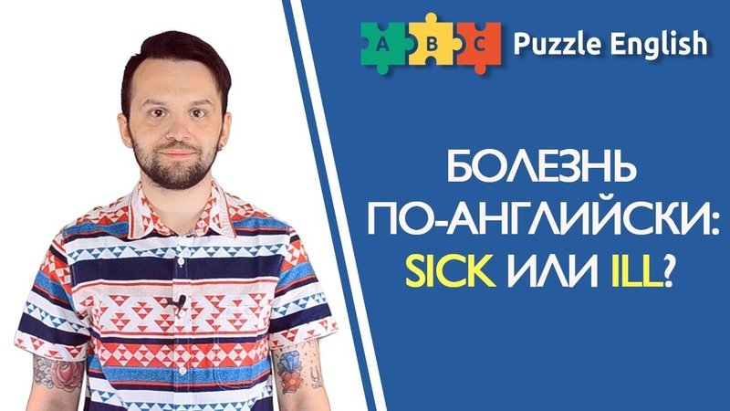 Sick или ill