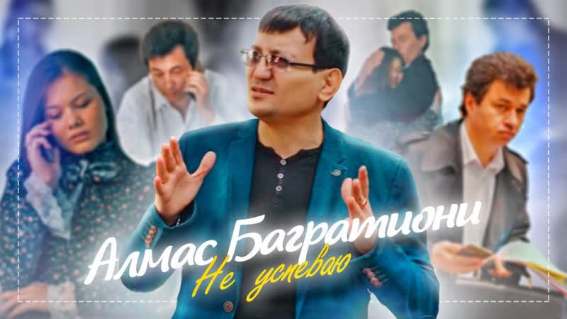 Алмас Багратиони - Не успеваю (Премьера клипа 2020)