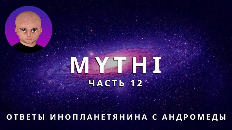 ОТВЕТЫ ПРИШЕЛЬЦА С АНДРОМЕДЫ ЧАСТЬ 12 ИНОПЛАНЕТЯНИН МИТИ MYTHI
