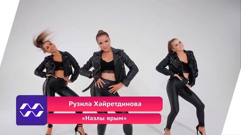 Рузиля Хаертдинова Назлы ярым BEZ TV