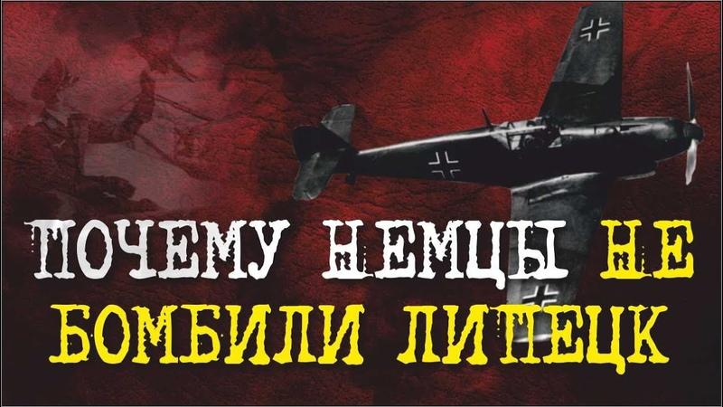 Почему немцы не бомбили Липецк I Великая Отечественная война I Военные истории