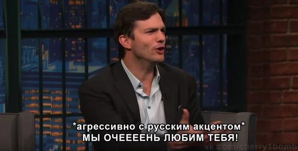 Эштон Кутчер о русском языке