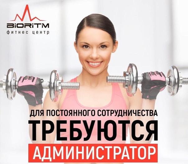 Бухгалтер в фитнес клуб вакансии москва услуги бухгалтера в раменском