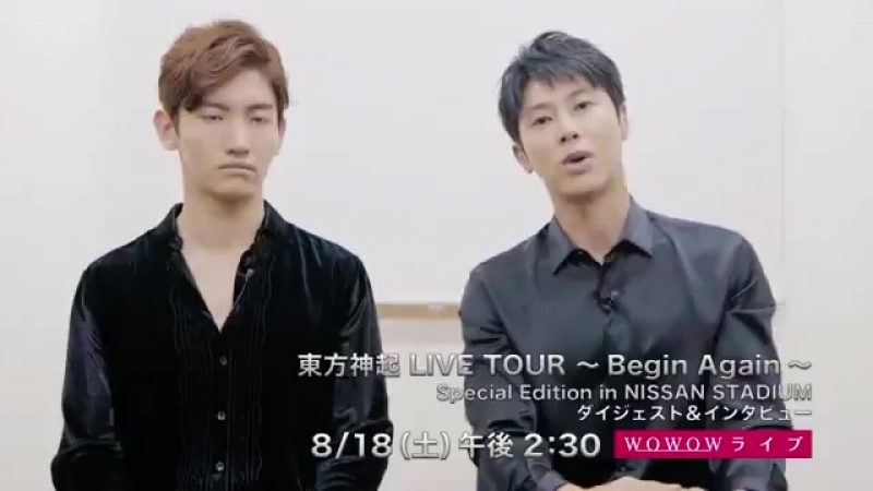 WOWOW 東方神起 LIVE TOUR Begin Again Special Edition in NISSAN STADIUM 다이제스트 인터뷰 특설 사이트 스페셜 영상 중 동방신기 인사 부분 - 8월 18일 토 오후 2시 30분 방송