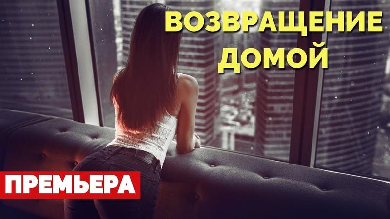 Интересный русский фильм Возвращение домой │Русские мелодрамы 2020 новинки FullHD 1080P