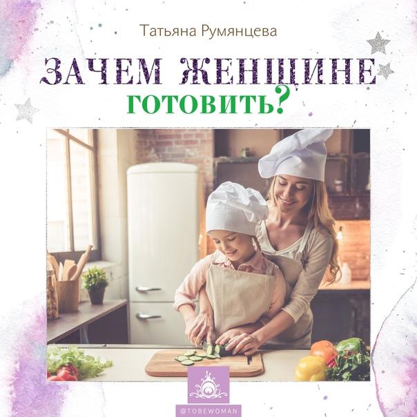Зачем женщине готовить?