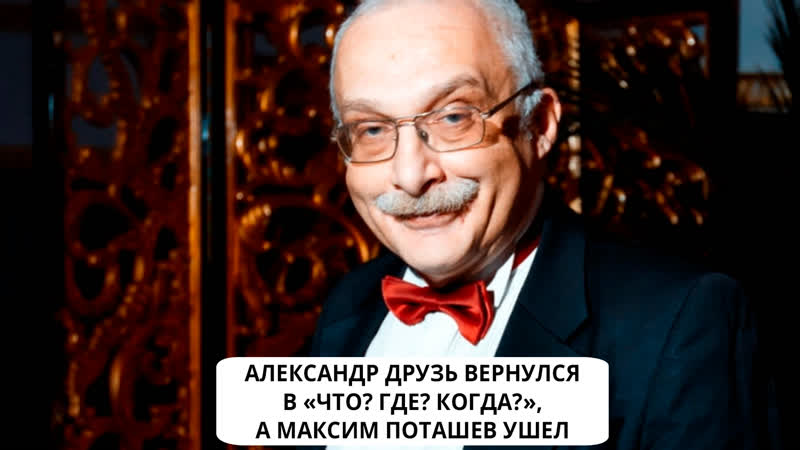 Александр Друзь вернулся в игру «Что? Где? Когда?», а Максим Поташев ушел