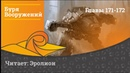 Tempest of the Battlefield / Буря Вооружений - Главы 171-172. Озвучка от Erolion