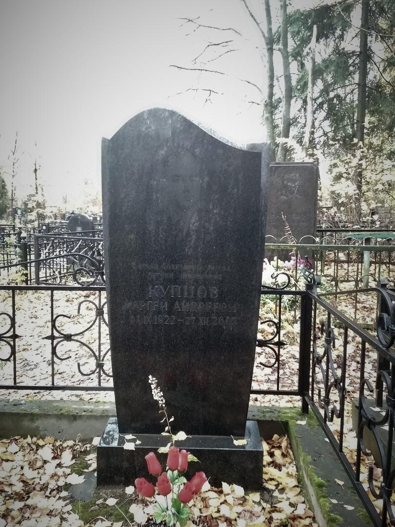 Герой Советского Союза Купцов С.А., изображение №4