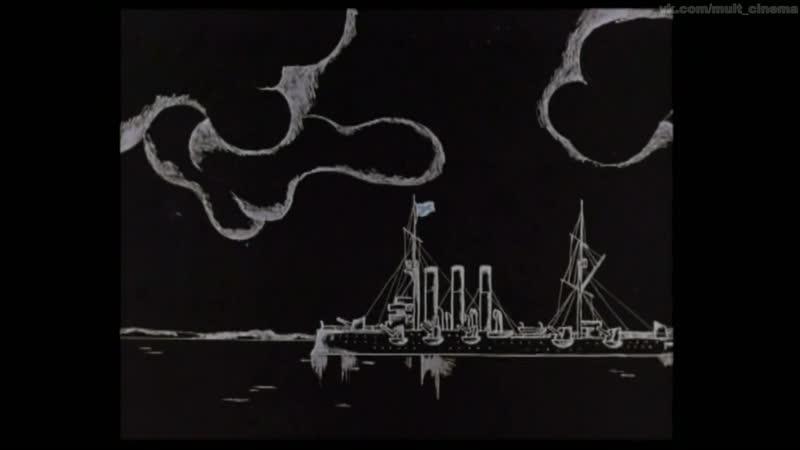 АВРОРА 1973 мультфильм Роман Качанов