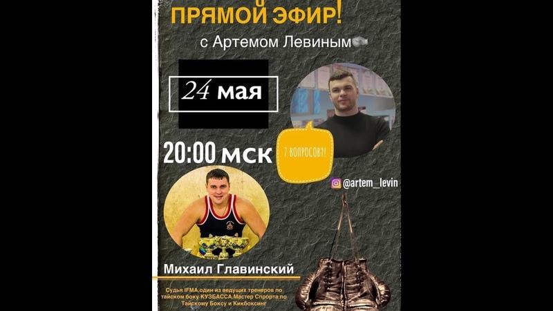 7 вопросов Артема Левина Михаил Главинский