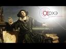 История развития физики как науки от Галилея и Ньютона до Хокинга Кирилл Половников