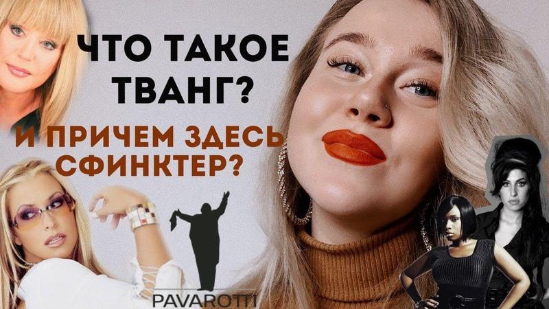TWANG EXPLAINED Вокальная техника ТВАНГ как петь мощно и не в нос и причем здесь СФИНКТЕР
