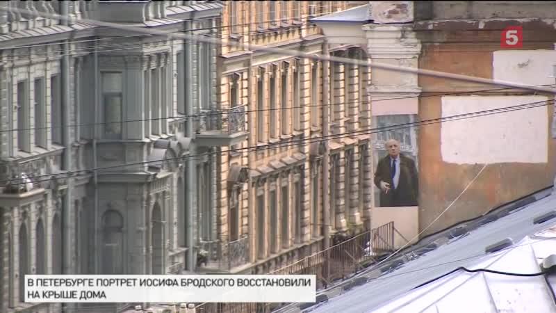 Многострадальное граффити с Бродским спрятали на крыше дома в Петербурге