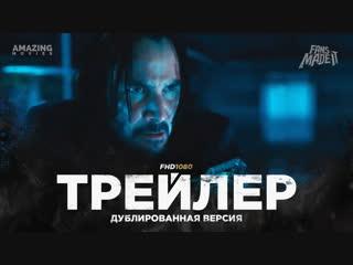 DUB | Трейлер: Джон Уик 3 / John Wick: Chapter 3 - Parabellum, 2019