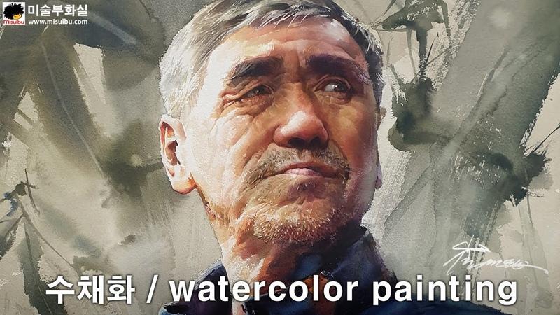 Watercolor portrait painting인물수채화화실취미미술misulbututorial水彩画水彩畫