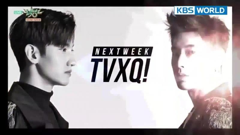 [ВИДЕО] 23/03/2018 KBS MUSIC BANK на следующей неделе -TVXQ! 동방신기 NEW CHAPTER 1 (THE CHANCE OF LOVE)