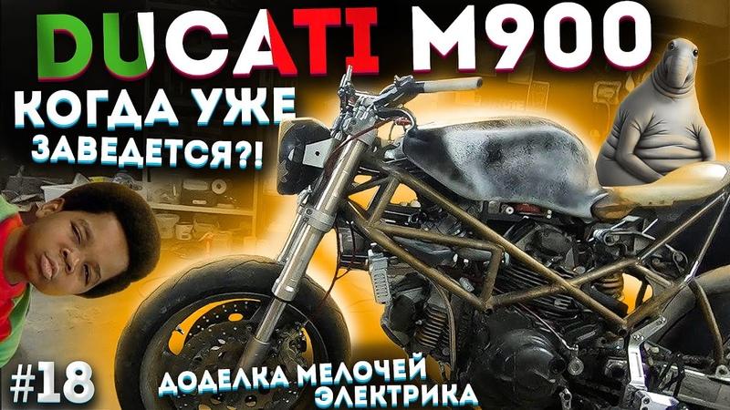 Ducati m900 КОГДА УЖЕ ЗАВЕДЕТСЯ Доделки перед запуском
