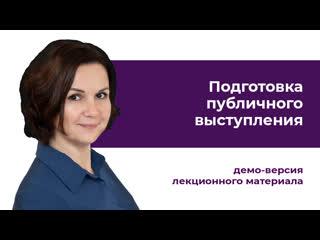 Подготовка публичного выступления. Демо-версия лекции Е.Ю.Пановой