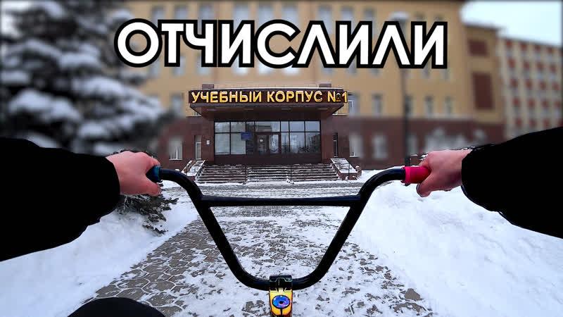 ПРОНИК В УНИВЕР на BMX отчислили