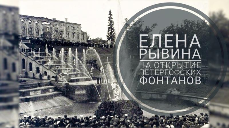 Елена Рывина На открытие Петергофских фонтанов Читает Татьяна Синкевич