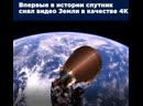 Вид из космоса в формате 4К