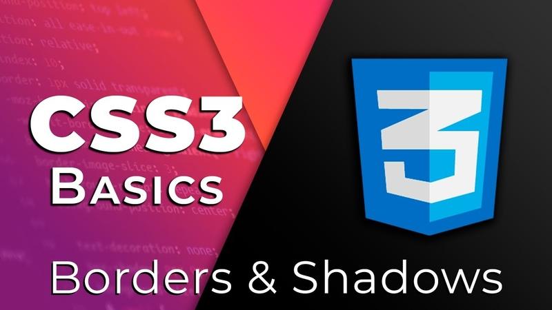 CSS3 Basics 11 Границы и тени Borders Shadows