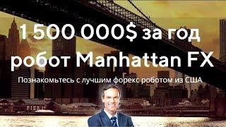 Робот Форекс ManhattanFX Манхэттен FX
