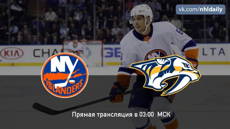 New York Islanders 🆚 Nashville Predators