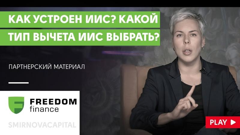 Наталья Смирнова Как устроен ИИС Какой тип налогового вычета ИИС выбрать