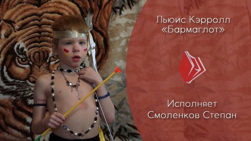 Льюис Кэрролл Бармаглот Исп Смоленков Степан 6 лет