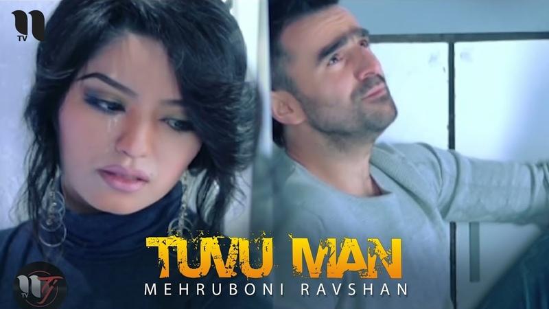 Мехрубони Равшан - Туву ман | Mehruboni Ravshan - Tuvu man